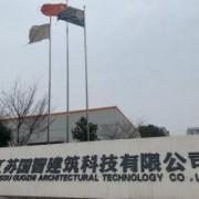 江苏国智建筑科技有限公司