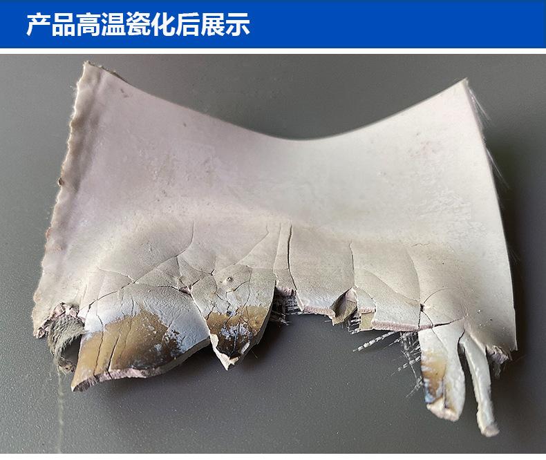 陶瓷化硅橡膠防火復合布