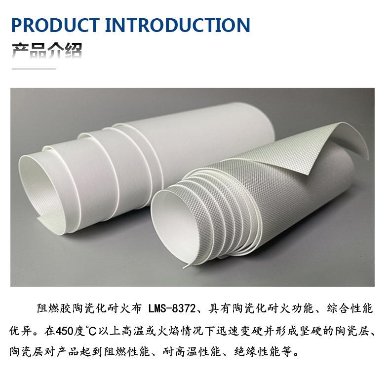 陶瓷化硅橡胶防火复合布